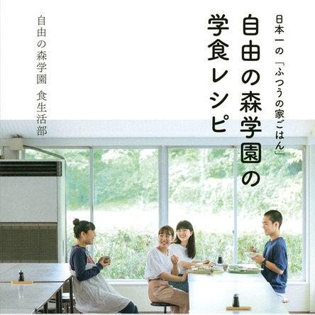 星野源さん、浜野謙太さんほか卒業生にも特別な食堂。自由の森学園 食生活部