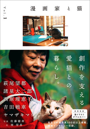 猫を愛する漫画家による新シリーズ!『漫画家と猫  Vol.1』【初回限定特典 ダブルカバー仕様】で発売! (1)
