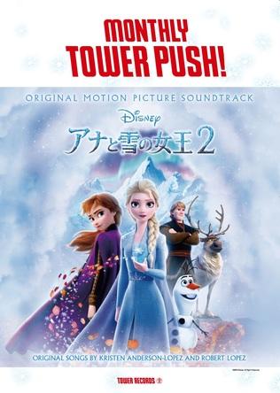 話題の新作・アナ雪を特集したフリーペーパー配布!『アナと雪の女王2 オリジナル・サウンドトラック』タワーレコード11月のマンスリー・タワー・プッシュに決定 (1)  (C) 2019 Disney. All Rights Reserved.