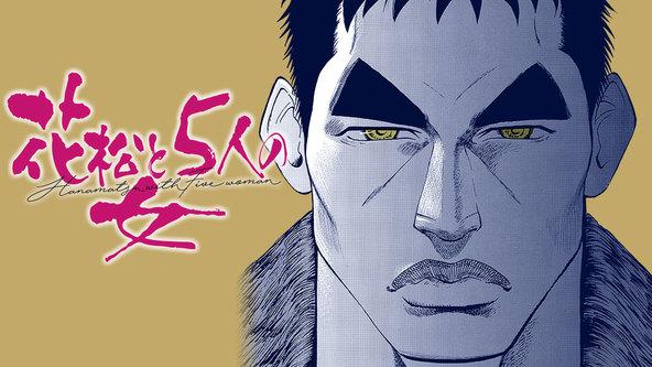 この男、モテる。「Dモーニング」の人気連載『花松と5人の女』(佐藤啓)が、コミックDAYSで10月31日より追っかけ連載開始! (1)