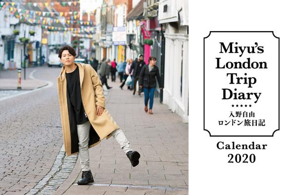 「入野自由のロンドン旅日記カレンダー2020」本日10月31日(木)より発売! (1)  shot by CHISATO HIKITA (C)MIYU irino 2018-2019  (C)KIKI by VOICENewtype