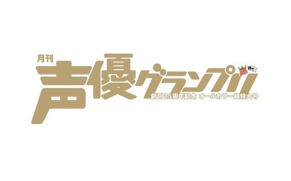 文化放送『A&G TRIBAL RADIO エジソン』で声優グランプリ創刊25周年特集が放送決定! (1)  (C)Shufunotomo Infos Co.,Ltd. 2019