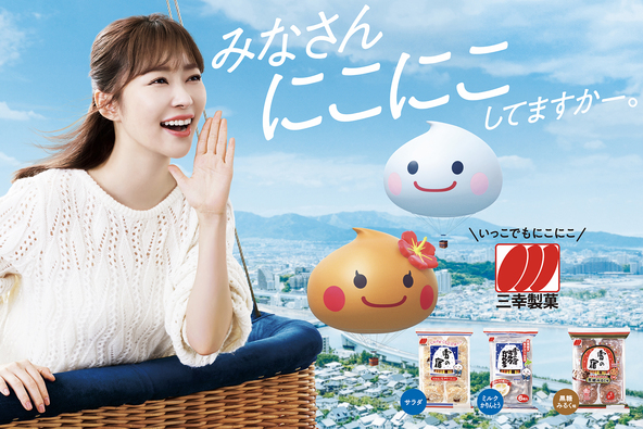 新キャラクター指原莉乃さんが空から登場!三幸製菓TVCM『ホワミル気球篇』 (1)