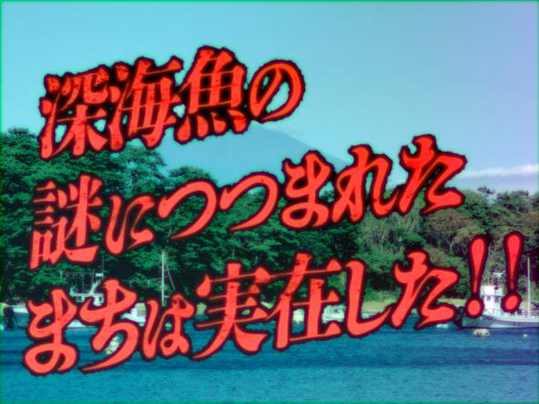 深海魚の魅力を懐かしパロディー風動画でPR!緊急スペシャル「深海魚の謎につつまれたまち」を公開 (1)
