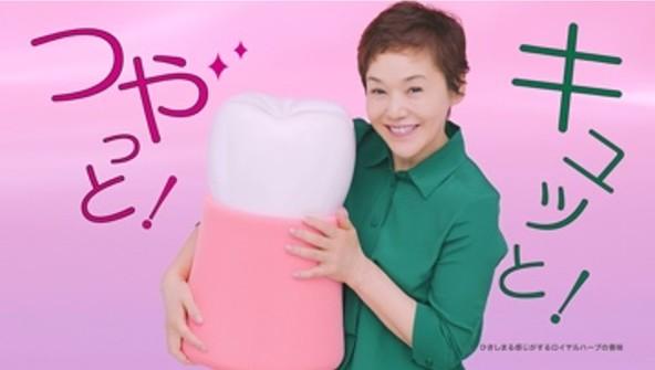 大竹しのぶさんと一緒によくばっていきましょう!「歯ぐき」も「歯の黄ばみ※1」もどっちも気になる方に!『ディープクリーン』の新CM、11月4日(月)からオンエア開始 (1)