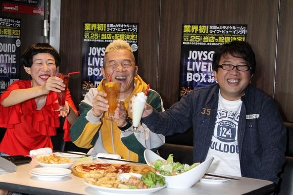 業界初のカラオケ ライブ・ビューイングイベント『JOYSOUND LIVE IN THE BOX meets みるハコ』キャイ~ンと牧野ステテコが、東京ゲゲゲイのライブで飲んで食べて踊って大騒ぎ!!