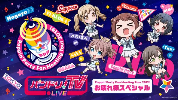 『バンドリ! TV LIVE 特別版 Poppin'Party Fan Meeting Tour 2019! お疲れ様スペシャル』 (C)BanG Dream! Project (C)BanG Dream! FILM LIVE Project