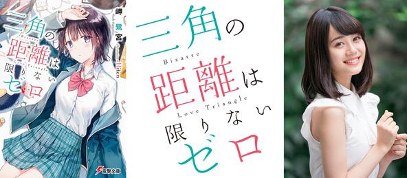 """人気声優・伊藤美来が作品の根幹をなす""""二重人格""""を繊細かつ大胆に演じる『三角の距離は限りないゼロ』第4巻CMが公開"""