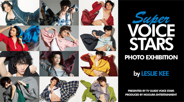 「SUPER VOICE STARS」の写真展が巡回決定!『SUPER VOICE STARS PHOTO EXHIBITION by LESLIE KEE』を京都マルイで開催! (1)