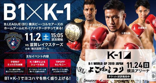 『B.LEAGUE 2019-20シーズン 第7節 横浜ビー・コルセアーズ VS 滋賀レイクスターズ』に3人のK-1選手が登場
