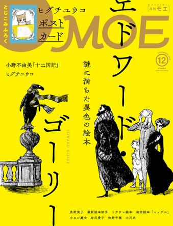 月刊MOE2019年12月号の巻頭大特集は「エドワード・ゴーリー」!謎に満ちた異色の絵本作家、ゴーリーの魅力に迫ります。とじこみふろくには、ヒグチユウコ「ラブレター」のポストカード付き! (1)