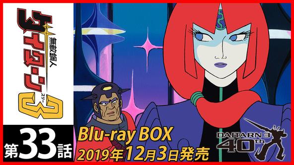 「無敵鋼人ダイターン3」Blu-ray BOX BOXイラスト解禁!!Blu-ray BOX発売を記念して第1話&第33話を無料配信! (C)創通・サンライズ