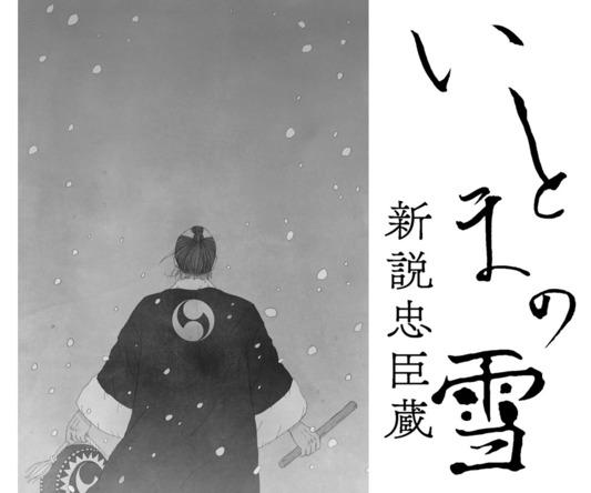 伊集院静「いとまの雪-新説忠臣蔵」 夕刊フジ新連載小説、きょう5日スタート (1)