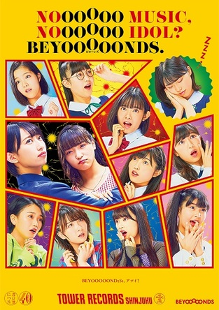 タワーレコード アイドル企画「NO MUSIC, NO IDOL?」ポスター VOL.207「BEYOOOOONDS」 が2作連続で登場! (1)