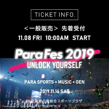 ParaFes 2019チケット一般販売開始!11月8日(金)10時より先着順 パラアスリートとアーティストたちによるコラボレーション ParaFes 2019 ~UNLOCK YOURSELF~  (1)