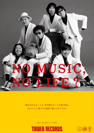 「NO MUSIC, NO LIFE.」ポスター意見広告シリーズにカーリングシトーンズが初登場! (1)
