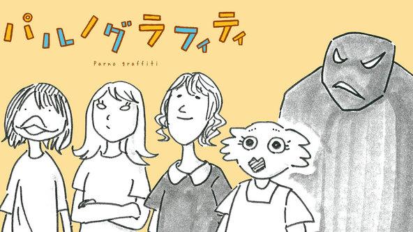 自伝的ショートホームドラマ 「Kiss」の人気連載『パルノグラフィティ』(板垣巴留)が、コミックDAYSで11月7日より追っかけ連載開始! (1)