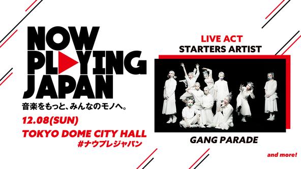 音楽ストリーミングサービスからヒットを生み出す「NOW PLAYING JAPAN」イベント出演をかけた新人応援企画より GANG PARADE の出演が決定! (1)