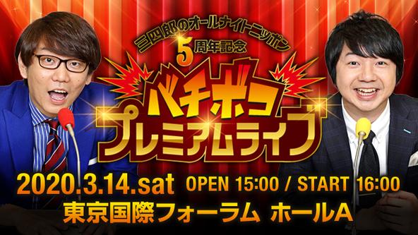 「三四郎のオールナイトニッポン」5周年記念で、初の番組イベントを開催 チケット最速先行販売がスタート