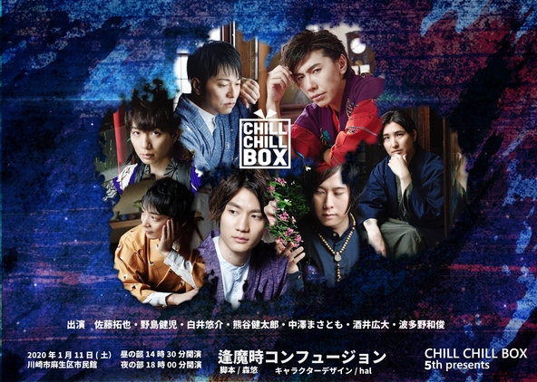 人間と人外のオリジナル朗読劇『逢魔時コンフュージョン』CHILL CHILL BOX 5th presents 2020年1月11日上演