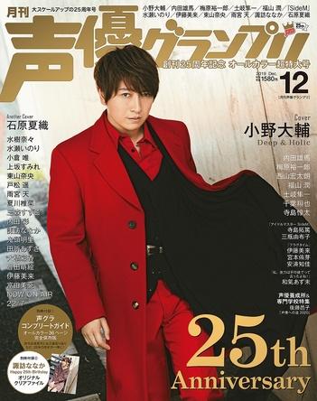 「声優」の活躍を見つめ続けて25年…専門誌『声優グランプリ』が創刊25周年! (1)  (C)Shufunotomo Infos Co.,Ltd. 2019