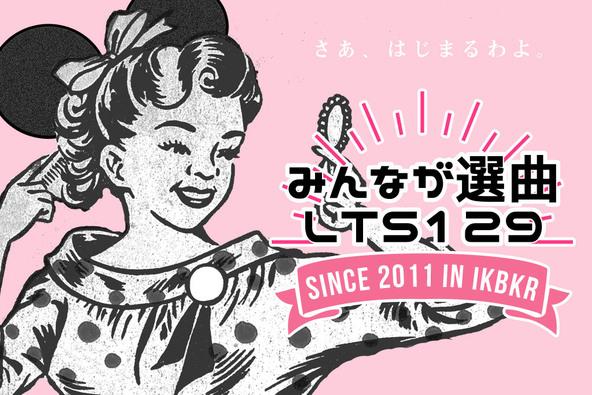 LACCO TOWER「みんなが選曲 LTS129総選挙」東京・大阪・群馬の3都市で開催決定! (1)