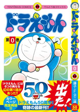 ドラえもん50周年記念・てんとう虫コミックス「ドラえもん 0巻」(藤子・F・不二雄)12月1日、発売決定!! (1)