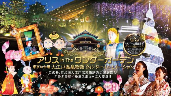東京お台場 大江戸温泉物語で「不思議の国のアリス」モチーフのウィンターイルミネーション開催