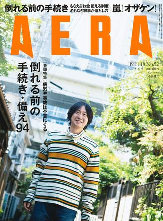 小沢健二さん独占インタビュー&嵐「Reborn」戦略の徹底分析をAERAが掲載! (1)