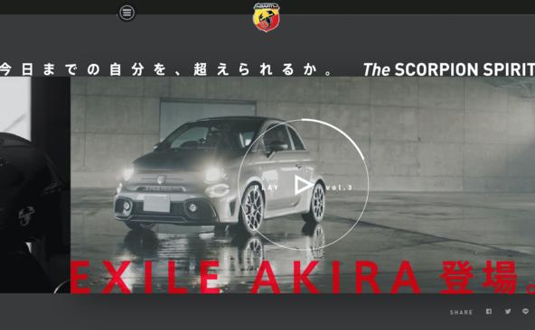"""ABARTH「The SCORPION SPIRIT」キャンペーン。新たなスコーピオンは、""""EXILE AKIRA氏に決定""""! (1)"""