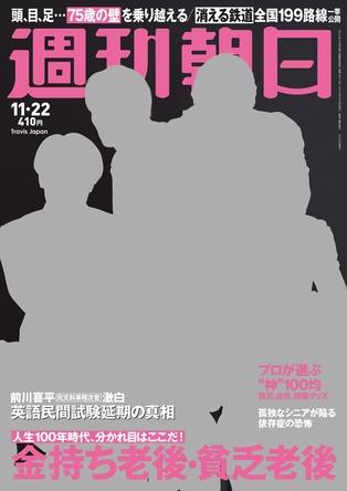 Travis Japan「この7人でよかった」 週刊朝日で語るメンバーへの深い愛と絆 撮りおろし表紙&グラビアにインタビューも (1)
