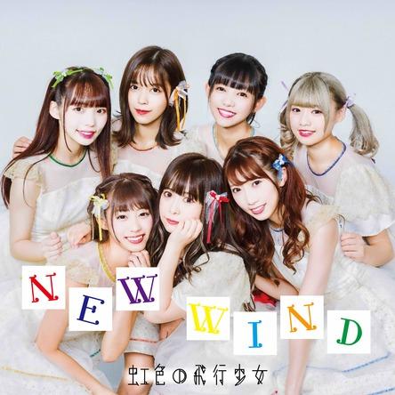 平松可奈子率いる虹色の飛行少女1stアルバムリリース (1)