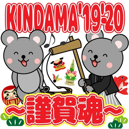 『KINDAMA'19-'20~謹賀魂~』