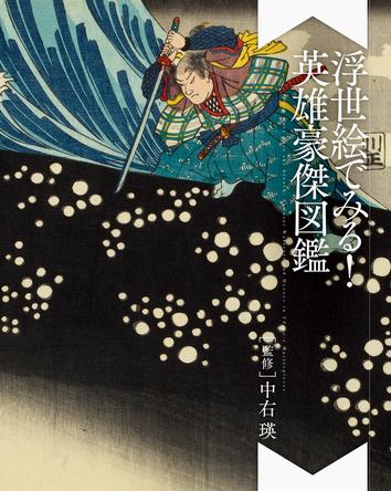 日本から中国までの英雄・豪傑を貴重な浮世絵で紹介!! 『浮世絵でみる! 英雄豪傑図鑑』発売 (1)