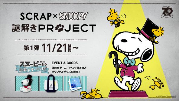 SCRAP×SNOOPY『スヌーピーと謎解きサーカス団』