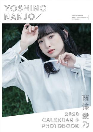『南條愛乃 2020 CALENDAR & PHOTOBOOK』 (c)Photo by 加藤アラタ