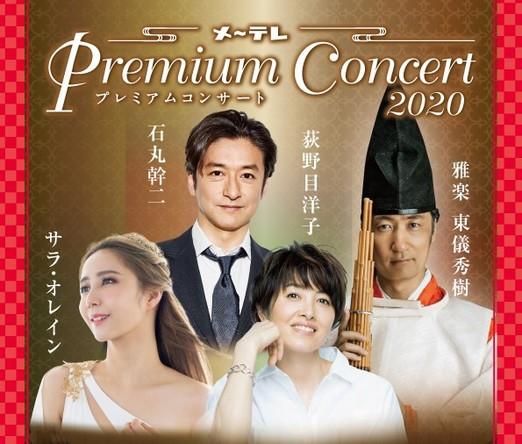 メ~テレ Premium Concert 2020 2020年1月13日(月・祝)開催! (1)