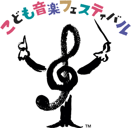 『こども音楽フェスティバル』