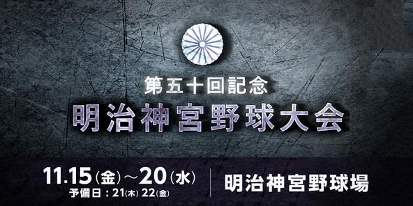 『第五十回記念 明治神宮野球大会』の高校の部・東京代表に国士舘高校が決定