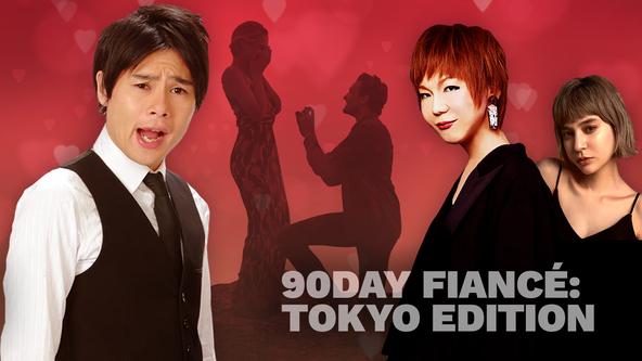 ノブコブ吉村、ミッツ・マングローブ、瑛茉ジャスミンがカップルたちの運命を見守る「90Day フィアンセ:Tokyo Edition」配信