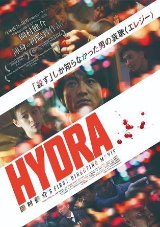 ジョン・ウー『マンハント』で知られるアクション監督が初のメガホン 三元雅芸主演『HYDRA』が劇場公開へ (C) 「HYDRA」製作委員会