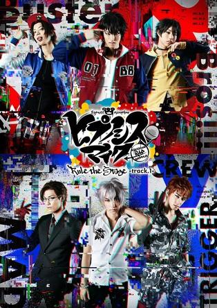 (C)『ヒプノシスマイク-Division Rap Battle-』Rule the Stage 製作委員会