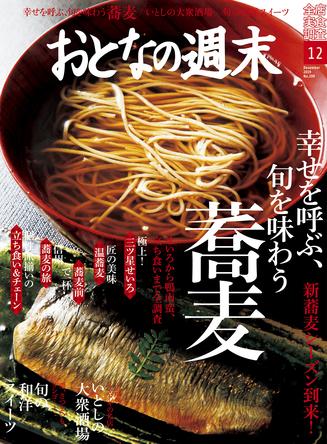 """「幸せを呼ぶ、旬を味わう""""蕎麦""""を大特集」おとなの週末12月号、本日発売♪ (1)"""