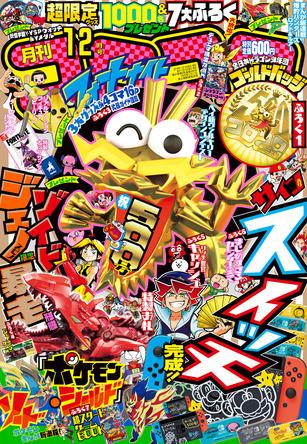 創刊から42年、本日発売の「コロコロコミック」500号記念号は、近年にない超・超豪華特大号!! (1)
