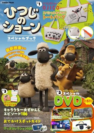 映画も話題のひつじのショーンの豪華3大付録つきムック発売! (1)