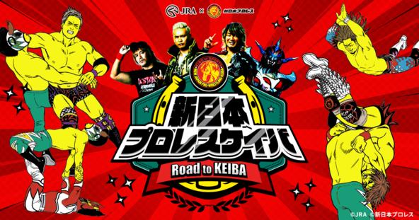 人気選手が競馬の楽しみ方を伝授するコンテンツや、競馬場への来場、さらに3年連続となった「Road to TOKYO DOME」大会への冠協賛など、盛り沢山な「新日本プロレスケイバ」公開! (1)  C)JRA (C)新日本プロレス