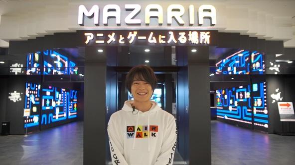 「MAZARIA(マザリア)」アンバサダーに人気声優の土岐隼一(とき しゅんいち)さんが就任! 2019年11月18日(月)より活動開始