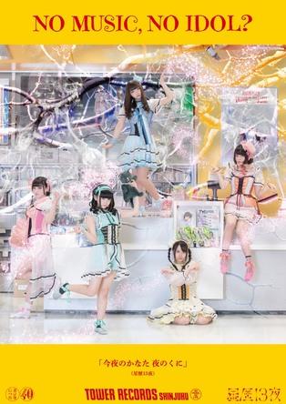 タワーレコード アイドル企画「NO MUSIC, NO IDOL?」ポスター VOL.208「星歴13夜」 が初登場! (1)