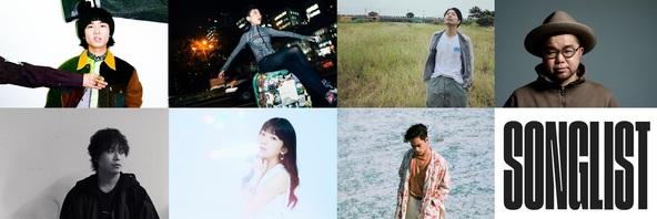 新番組「SONG LIST」が12月スタート。MCはオカモトレイジ、小田朋美、曽我部恵一、西寺郷太、ピエール中野、manaka、Yuto Uchino (1)