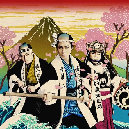 戸塚祥太(A.B.C-Z)らが討ち入りの扮装を粋でポップに表現 舞台『阿呆浪士』メインビジュアルが解禁